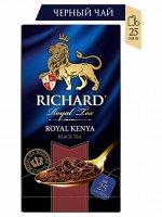 Чай черный Richard Royal Kenya 25пак