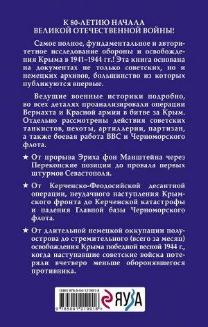 Исаев А.В., Глухарев Н.Н., Романько О.В. и др. Битва за Крым. 1941-1944 гг. 2-е издание, исправленное и дополненное