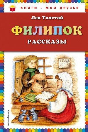 Толстой Л.Н. Филипок: рассказы (ил. С. Пученкиной)