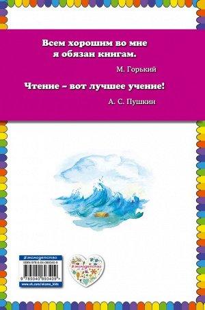 Пушкин А.С. Сказка о царе Салтане (ил. А. Власовой)