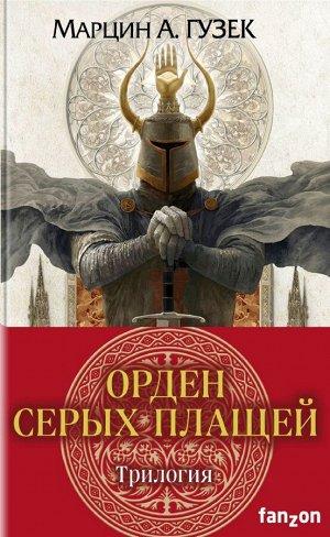 Гузек М.А. Орден Серых Плащей. Трилогия (комплект из трех книг)