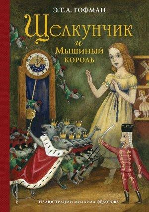 Гофман Э.Т.А. Щелкунчик и Мышиный король (ил. М. Федорова)