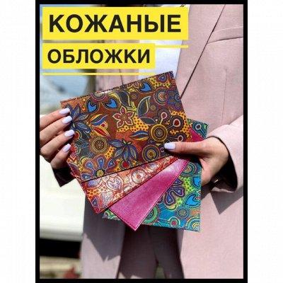 🎁 Эксклюзивные кожаные вещи из натуральной кожи — Обложки для паспорта и документов
