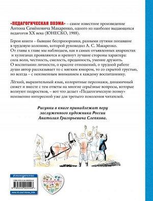 Макаренко А.С. Педагогическая поэма (ил. А. Слепкова)