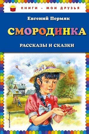 Пермяк Е.А. Смородинка. Рассказы и сказки (ил. В. Канивца)