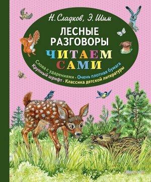 Сладков Н.И., Шим Э.Ю. Лесные разговоры (ил. М. Белоусовой)