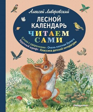 Ливеровский А.А. Лесной календарь (ил. М. Белоусовой)