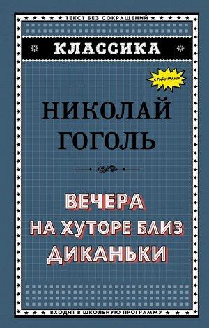 Гоголь Н.В. Вечера на хуторе близ Диканьки (с ил.)