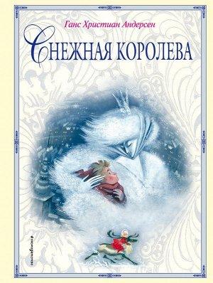Андерсен Г.Х. Снежная королева (ил. Н. Гольц)