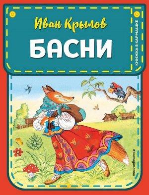 Крылов И.А. Басни (ил. И. Петелиной)