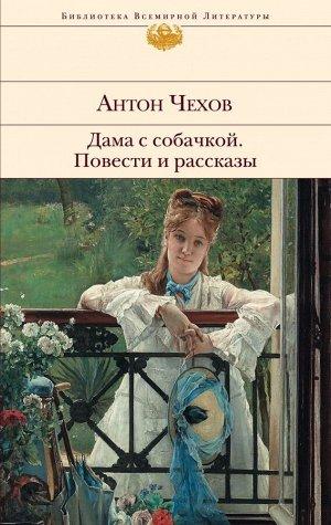 Чехов А.П. Дама с собачкой. Повести и рассказы