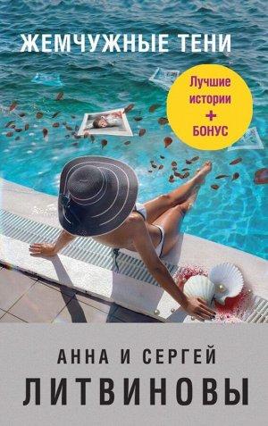 Литвинова А.В., Литвинов С.В. Жемчужные тени