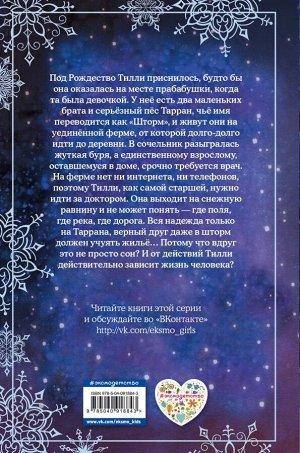 Вебб Х. Рождественские истории. Пёс по имени Шторм (выпуск 6)