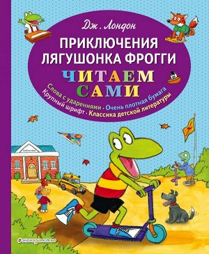 Лондон Д. Приключения лягушонка Фрогги (ил. Ф. Ремкевича)