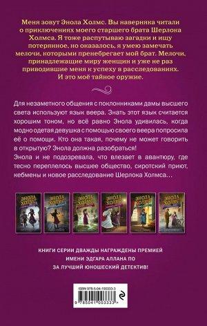 Спрингер Н. Энола Холмс и загадка розового веера (#4)