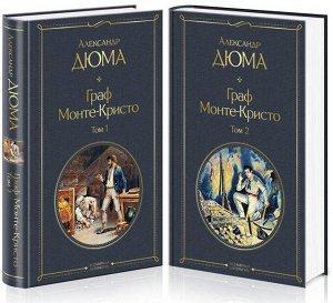 Александр Дюма Граф Монте-Кристо (комплект из 2 книг)