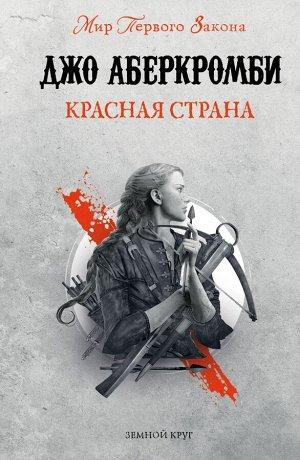 Джо Аберкромби Красная страна