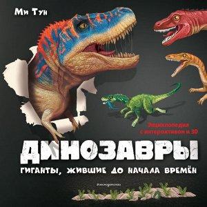 Ми Тун Динозавры. Гиганты, жившие до начала времен