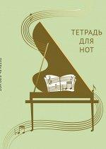 Тетрадь для нот. Золотой рояль (12 л., А4, вертикальная, скрепка, зеленая)