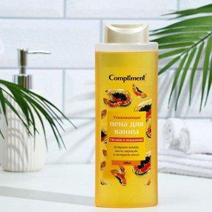 Пена для ванны Compliment «Питание и увлажнение», 500 мл