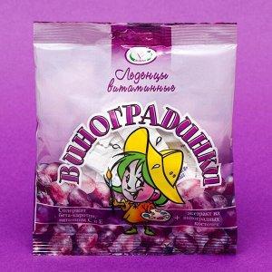 Леденцы «Виноградинки» витаминные, натуральные, 50 г