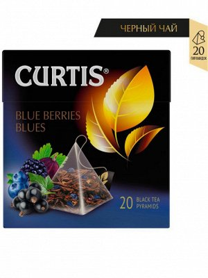 Чай Curtis Blue Berries Blues (Блюз Синих Ягод) черный 20пир