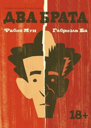 Два брата «Эта книга сразу попадет всписок самых важных графических романов, которые выкогда-либо читали. Двое потрясающе талантливых авторов рассказывают эту историю так, как могут только они. Чита