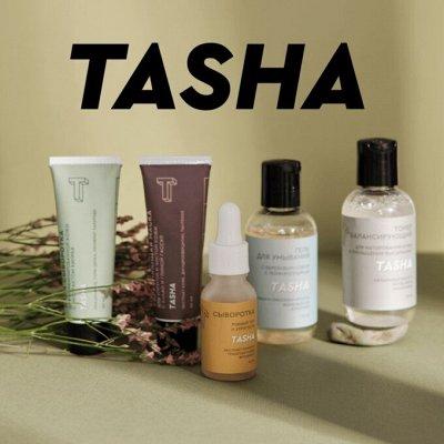 Tasha - Любимая вкусная косметика! Новинки и любимки 🍧