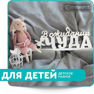 Стильные, декоративные, интерьерные подушки — Детское разное