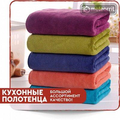 Классные теплые пледы — Кухонные полотенца