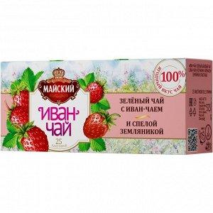 Чай Майский Иван-чай с зеленым чаем и земляникой 25пак