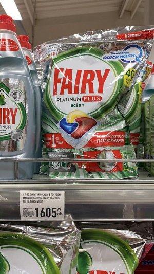 FAIRY Platinum Plus All in 1 Ср-во д/мытья посуды в капсулах д/авт посудомоечных машин Лимон 40шт