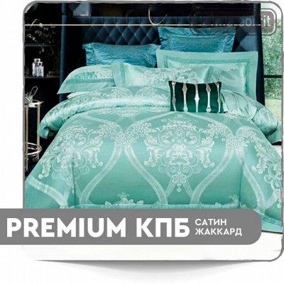 Тюль, шторы, чехлы на мебель — Premium. Идеально для подарков