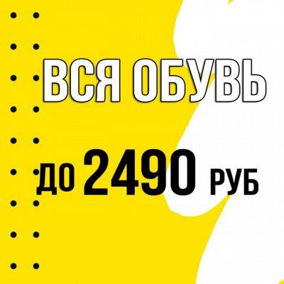 Респект. Брендовая обувь. Ликвидация сезона 2020/2021 — Женская обувь ДО 2490 Рублей