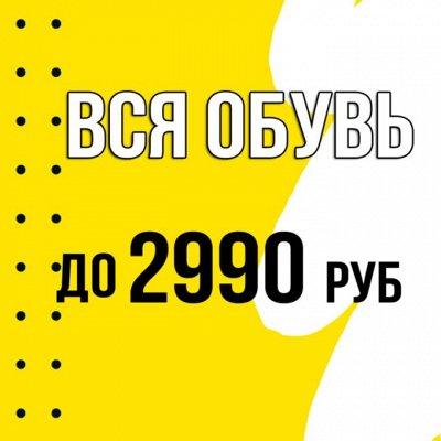 Респект. Брендовая обувь. Ликвидация сезона 2020/2021 — Женская обувь ДО 2990 Рублей