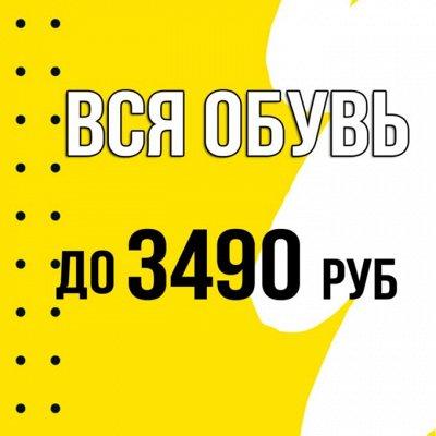Респект. Брендовая обувь. Ликвидация сезона 2020/2021 — Женская обувь ДО 3490 Рублей