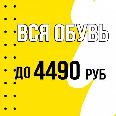 Респект. Брендовая обувь. Ликвидация сезона 2020/2021 — Женская обувь ДО 4490 Рублей