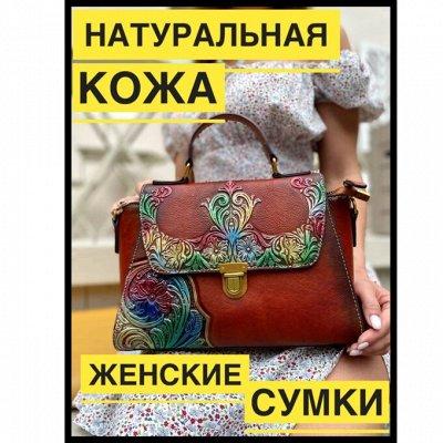 💼 Эксклюзивные кожаные вещи из натуральной кожи — НОВОЕ ПОСТУПЛЕНИЕ Женские сумки, натуральная кожа