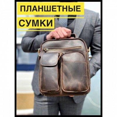 💼 Эксклюзивные кожаные вещи из натуральной кожи — Сумки мужские, планшетные. Кожаные