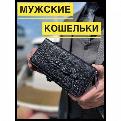 💼 Эксклюзивные кожаные вещи из натуральной кожи — Мужские кошельки/ портмоне/ обложки/ зажимы