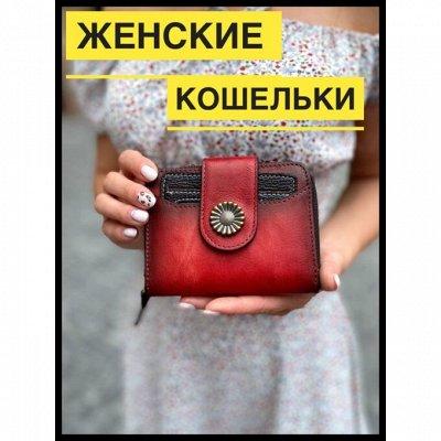 💼 Эксклюзивные кожаные вещи из натуральной кожи — Кошельки женские кожаные