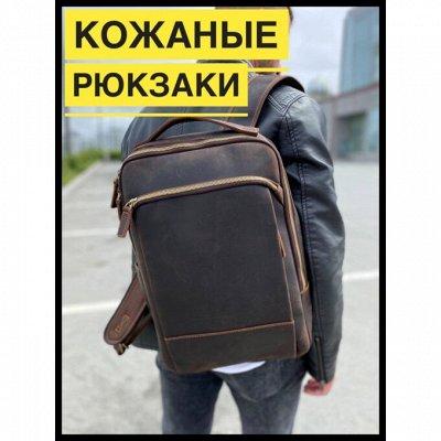 💼 Эксклюзивные кожаные вещи из натуральной кожи — Рюкзаки кожаные
