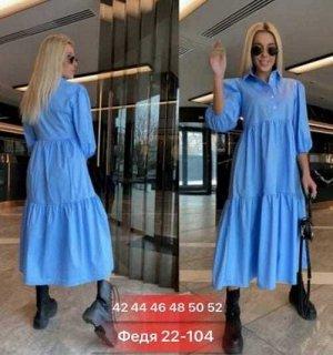 Платье женское Ткань лайт