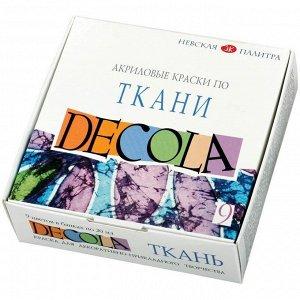 """Краски по ткани """"Декола"""" 9 цветов, 20мл"""