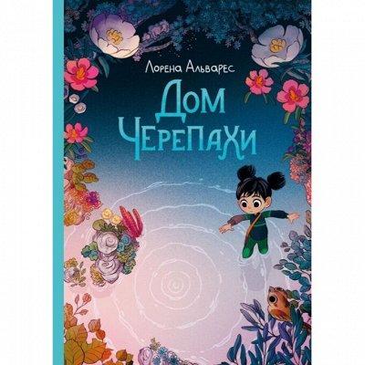 Миф - KUMON и необычные книги для тебя и детей — Детские комиксы