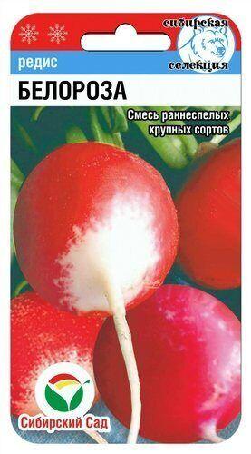 Белороза смесь 2гр редис (Сиб сад)