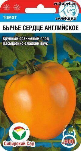 Бычье сердце английское 20шт томат (Сиб сад)