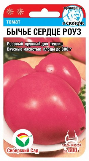 Бычье сердце Роуз 20шт томат (Сиб сад)
