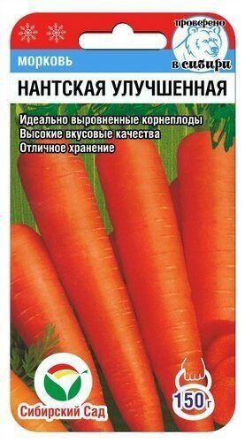 Нантская улучшенная 2гр морковь (Сиб сад)