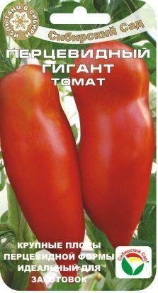 Перцевидный гигант 20шт томат (Сиб Сад)